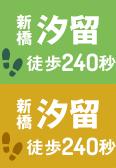 新橋汐留-SHIODOME-