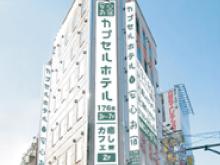 カプセルホテル&カフェ 安心お宿 新宿・新橋・秋葉原