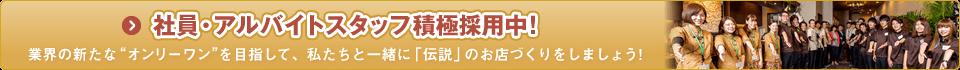 社員・アルバイトスタッフ積極採用中!