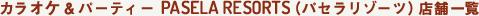 カラオケ&パーティーPASERA RESORTS(パセラリゾーツ)店舗一覧