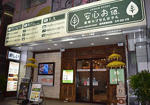 秋葉原電気街店