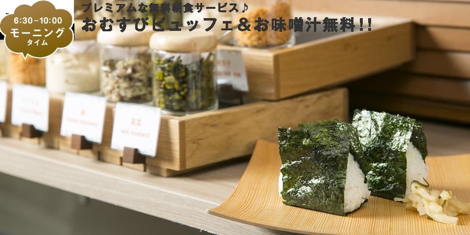 プレミアムな無料朝食サービス♪おむすびビュッフェ&お味噌汁無料!!