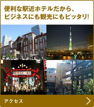 便利な駅地下ホテルだから、ビジネスにも観光にもピッタリ!