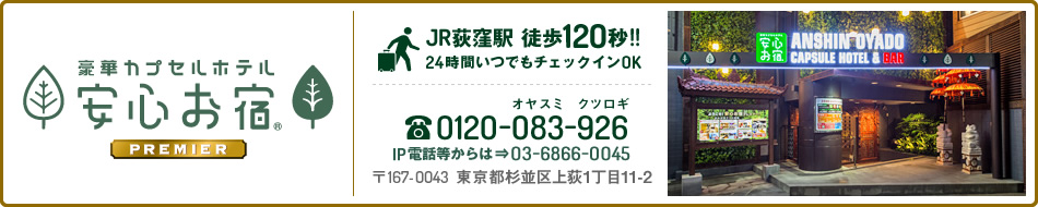 豪華カプセルホテル 安心お宿プレミア荻窪店