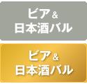 ビア&日本酒バル