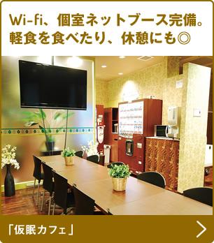 Wi-Fi、個室ネットブース完備。軽食を食べたり、休憩にも◎