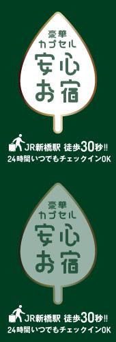 豪華カプセルホテル 安心お宿新橋駅前店