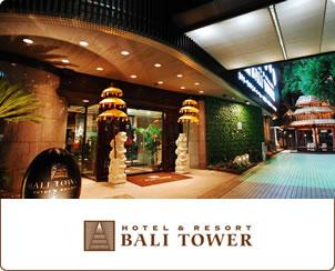 ホテルバリタワー